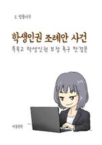 도서 이미지 - 학생인권 조례안 사건 (특목고 학생인권 보장 촉구 판결문)