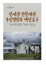 도서 이미지 - 전세권 반환채권 추심명령과 배당요구 (민사집행법 판례 모음집)