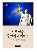 도서 이미지 - 신주 인수 증여세 과세요건 (최신 판례 모음집)