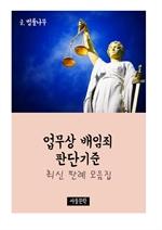 도서 이미지 - 업무상 배임죄 판단기준 (최신 판례 모음집)