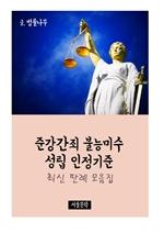 도서 이미지 - 준강간죄 불능미수 성립 인정기준 (최신 판례 모음집)
