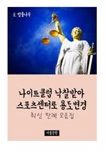 도서 이미지 - 나이트 클럽 낙찰받아 스포츠센터로 용도변경 (최신 판례 모음집)