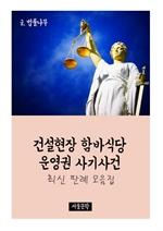 도서 이미지 - 건설현장 함바식당 운영권 사기사건 (최신 판례 모음집)