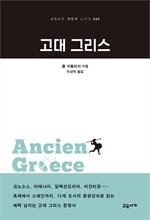 도서 이미지 - 고대 그리스 (교유서가 첫단추 시리즈 33)