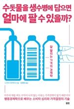 도서 이미지 - 수돗물을 생수병에 담으면 얼마에 팔 수 있을까?