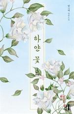 도서 이미지 - [GL] 하얀 꽃