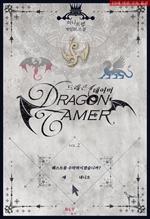 도서 이미지 - [BL] 드래곤 테이머 (Dragon Tamer)