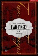 도서 이미지 - [BL] Two-Finger