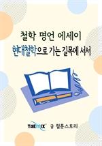 도서 이미지 - [오디오북] [철학 명언 에세이] 현대철학으로 가는 길목에 서서