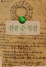 도서 이미지 - 전봉준 평전