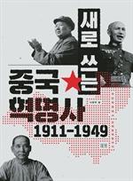 도서 이미지 - 새로 쓰는 중국혁명사 1911-1949