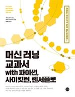 도서 이미지 - 머신 러닝 교과서 with 파이썬, 사이킷런, 텐서플로