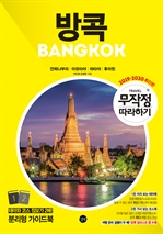 도서 이미지 - 무작정 따라하기 방콕
