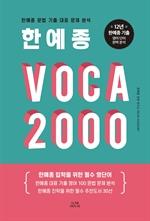 도서 이미지 - 한예종 VOCA 2000