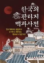 도서 이미지 - 한국의 판타지 백과사전 (완전판)