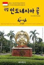 도서 이미지 - 원코스 인도네시아021 자카르타 국립 인도네시아 대학교 동남아시아를 여행하는 히치하이커를 위한 안내서