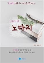 도서 이미지 - 노다지 - 하루 10분 소설 시리즈