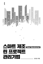 도서 이미지 - 스마트 제조(Smart Manufacturing) 린 프로젝트 관리기법