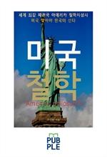 도서 이미지 - 세계 최강 패권국 아메리카 철학사상사, 미국철학