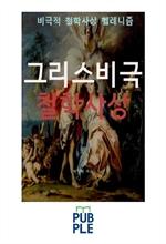 도서 이미지 - 비극적 철학사상 헬레니즘, 그리스비극 철학사상