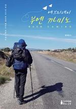 도서 이미지 - 에브리데이 부엔 까미노