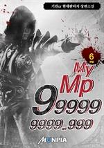 도서 이미지 - My Mp 999999999.999