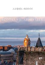 도서 이미지 - 스코틀랜드 애피타이저