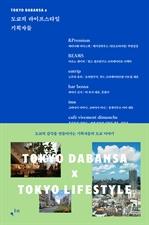 도서 이미지 - 도쿄의 라이프스타일 기획자들