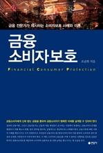 도서 이미지 - 금융소비자보호