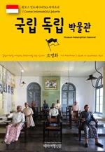 도서 이미지 - 원코스 인도네시아026 자카르타 국립독립박물관 동남아시아를 여행하는 히치하이커를 위한 안내서