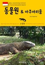 도서 이미지 - 원코스 인도네시아027 자카르타 동물원 & 아쿠아리움 동남아시아를 여행하는 히치하이커를 위한 안내서