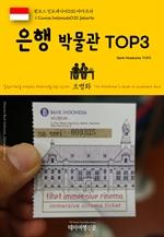 도서 이미지 - 원코스 인도네시아030 자카르타 은행 박물관 TOP3 동남아시아를 여행하는 히치하이커를 위한 안내서