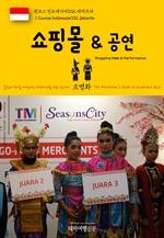 도서 이미지 - 원코스 인도네시아032 자카르타 쇼핑몰 & 공연 동남아시아를 여행하는 히치하이커를 위한 안내서