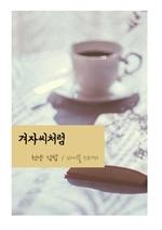 도서 이미지 - 천냥 김밥 : 겨자씨처럼