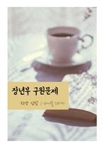도서 이미지 - 천냥 김밥 : 장년부 구원문제