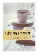 도서 이미지 - 천냥 김밥 : 고단한 하루를 마감하며