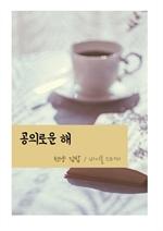 도서 이미지 - 천냥 김밥 : 공의로운 해