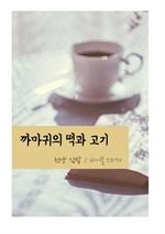 도서 이미지 - 천냥 김밥 : 까마귀의 떡과 고기