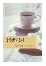도서 이미지 - 천냥 김밥 : 남북평화 문제