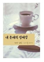 도서 이미지 - 천냥 김밥 : 내 존재의 정체성