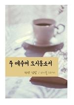 도서 이미지 - 천냥 김밥 : 주 예수여 오시옵소서