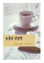 도서 이미지 - 천냥 김밥 : 눈물의 성경책