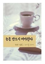 도서 이미지 - 천냥 김밥 : 눈은 반드시 떠야한다
