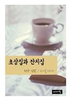 도서 이미지 - 천냥 김밥 : 초상집과 잔치집