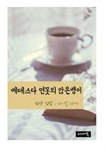 도서 이미지 - 천냥 김밥 : 베데스다 연못의 앉은뱅이