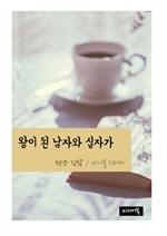 도서 이미지 - 천냥 김밥 : 왕이 된 남자와 십자가