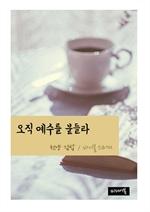 도서 이미지 - 천냥 김밥 : 오직 예수를 붙들라