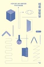 도서 이미지 - 마음 실험실