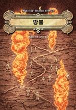 도서 이미지 - 땅불