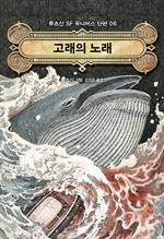 도서 이미지 - 고래의 노래